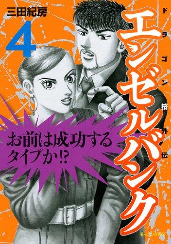 エンゼルバンク ドラゴン桜外伝(4) (モーニングコミックス)の詳細を見る