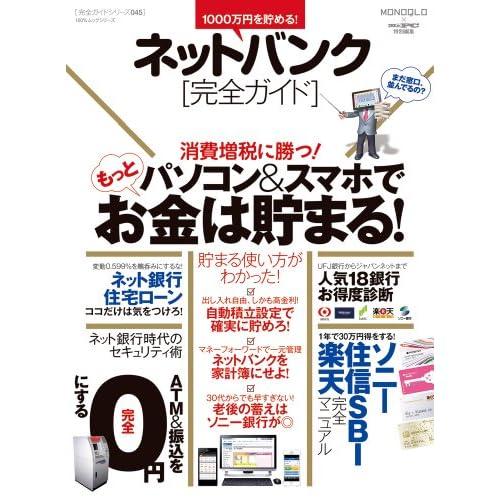 【完全ガイドシリーズ045】ネットバンク完全ガイド (100%ムックシリーズ)