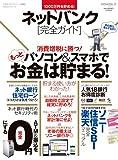 「【完全ガイドシリーズ045】ネットバンク完全ガイド (100%ムックシリーズ)」販売ページヘ