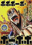 ボボボーボ・ボーボボ 1―鼻毛真拳 VS. 首領パッチ (SHUEISHA JUMP REMIX)