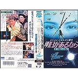 明日があるならIII(字幕版) [VHS]