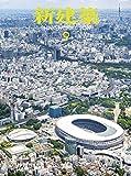 新建築2019年9月号/2020東京オリンピック・パラリンピック施設、コンストラクション特集 画像