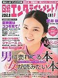 日経エンタテインメント! 2012年 08月号 [雑誌]