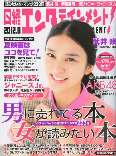 日経エンタテインメント! 2012年 08月号 [雑誌]の詳細を見る