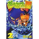 どうぶつの国(2) (講談社コミックス)