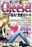 増刊 Cheese ! (チーズ) 2008年 11月号 [雑誌]
