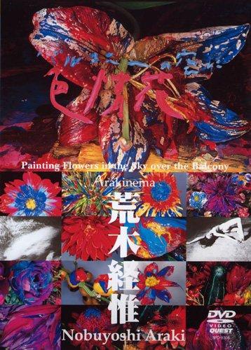 アラキネマ「バルコニーの空に色情花」 [DVD]