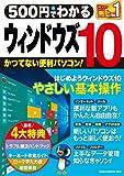 500円でわかる ウィンドウズ10 (コンピュータムック500円シリーズ)