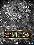 傀儡王 仁祖 DVD-BOX 2[DVD]