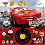 カーズ2 ドライブえほん「ワールド・グランプリ・レース」