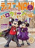 ディズニーNAVI'16 ハロウィーンspecial (1週間MOOK)