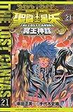 聖闘士星矢 THE LOST CANVAS 冥王神話 21 (少年チャンピオン・コミックス) 画像