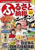 ふるさと納税ニッポン! 2019-20冬春号 Vol.10