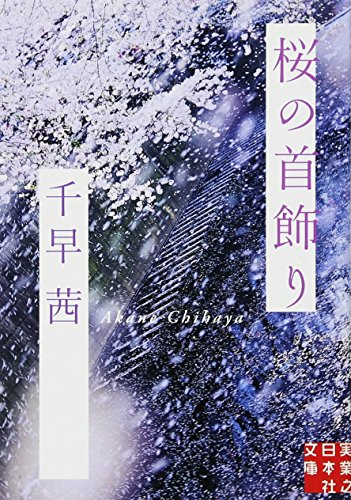 桜の首飾り (実業之日本社文庫)の詳細を見る