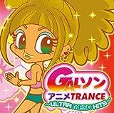 GALソンアニメTRANCE-ULTRA MEGA HITS-