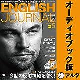 ENGLISH JOURNAL(イングリッシュジャーナル) 2016年5月号(アルク)