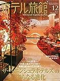 月刊 ホテル旅館 2014年 12月号 [雑誌]