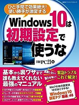 [日経PC21]のWindows10は初期設定で使うな 日経BPパソコンベストムック