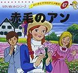 赤毛のアン (よい子とママのアニメ絵本 47 せかいめいさくシリーズ)