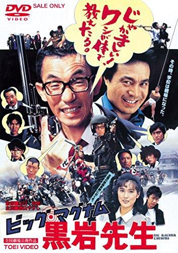 ビッグ・マグナム 黒岩先生 [DVD]