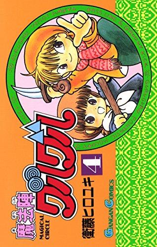 魔法陣グルグル4巻 (デジタル版ガンガンコミックス)