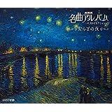 NHK「NHK名曲アルバム ベストセレクション36 ~安らぎの夜」