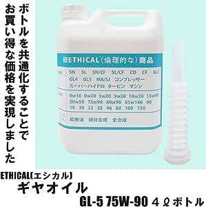 ギヤオイル GL-5 75W-90 4L ボトル ETHICAL(エシカル) (1)
