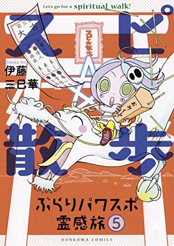 スピ☆散歩 ぶらりパワスポ霊感旅 5 (HONKOWAコミックス)の詳細を見る