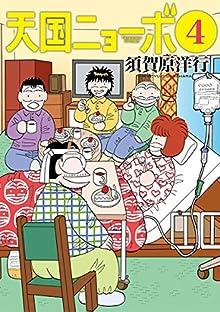 [須賀原洋行] 天国ニョーボ 第01-04巻