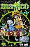 magico 3 (ジャンプコミックス)