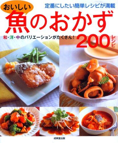 おいしい魚のおかず200レシピ(9784415304243)