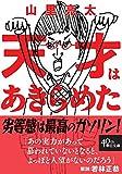 「天才はあきらめた (朝日文庫)」販売ページヘ