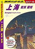 地球の歩き方 D02 上海 2017-2018