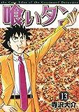 喰いタン(13) (イブニングコミックス)