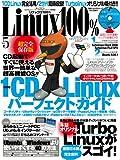Linux×100% 5 (100%ムックシリーズ)