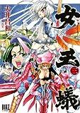女王蟻 3 (バーズコミックス)
