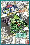 BB戦士 ジェガン NO.10