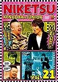 にけつッ!!21 [DVD]