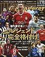 ワールドサッカーダイジェスト 2020年 4/16 号 [雑誌]