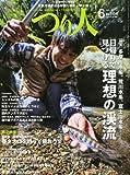 つり人 2013年 06月号 [雑誌]