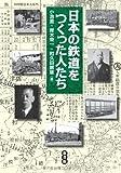 日本の鉄道をつくった人たち
