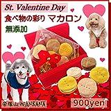 犬用バレンタイン無添加おやつ マカロン 5個入りボックスギフト NHK 放送 放映 TV手作り ドッグフ ード 無添加 おやつ,おしゃれで 可愛い人気プレゼント
