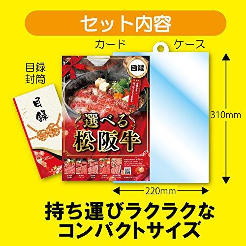 二次会 ビンゴ コンペ景品 幹事の星! 選べる松坂牛三昧