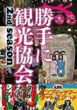 みうらじゅん&安齋肇の勝手に観光協会 2nd season ~西日本編~[DVD]