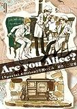Are you Alice? 9 ドラマCD付特装版 (IDコミックス ZERO-SUMコミックス)