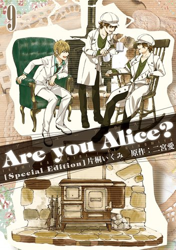 Are you Alice? 9 ドラマCD付特装版 (IDコミックス ZERO-SUMコミックス)の詳細を見る
