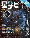 月刊星ナビ 2017年12月号