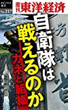自衛隊は戦えるのか―週刊東洋経済eビジネス新書No.217