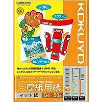 コクヨ インクジェットプリンタ用紙 厚紙用紙 B4 50枚 KJ-M15B4-50