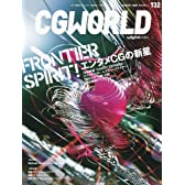 CGWORLD (シージーワールド) 2009年 08月号 vol.132